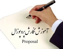 پروپوزال (Proposal) چیست ؟